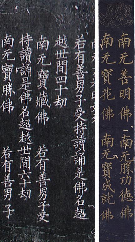 半蔵門ギャラリー - 紺紙金字仏名経 | 古美術品専門サイト fufufufu.com